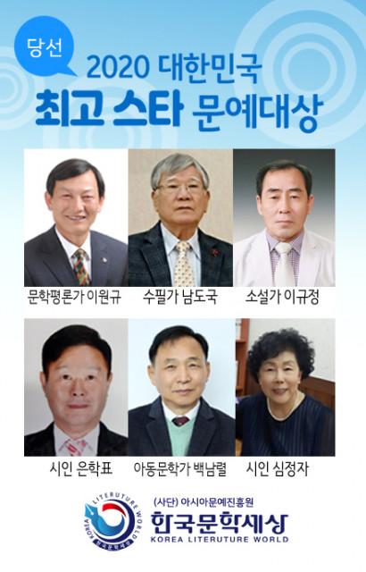2020 대한민국 최고스타 문예대상