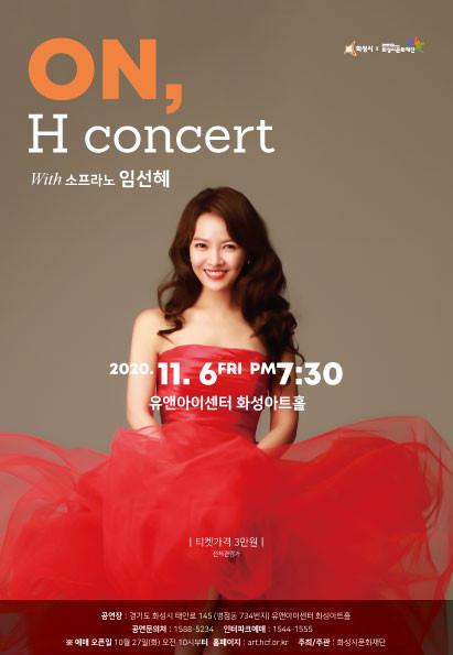 온에이치콘서트 with 임선혜 포스터