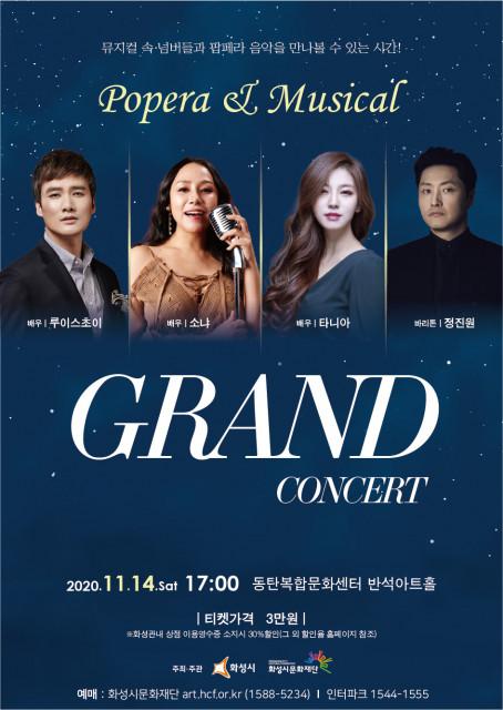 팝페라&뮤지컬 그랜드 콘서트 포스터