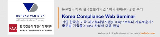 한국컴플라이언스아카데미와 뷰로반다익이 Korea Compliance Web Seminar를 공동개최한다