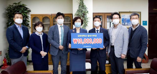 태웅로직스가 김천대학교에 1000만원을 기부했다