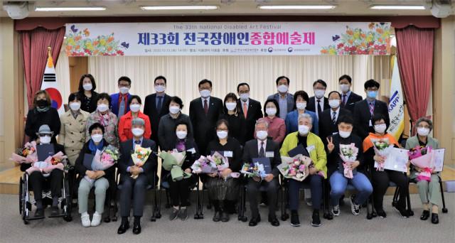 한국지체장애인협회가 전국장애인종합예술제 시상식을 개최했다