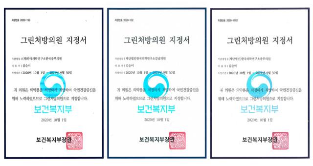 KMI한국의학연구소 광화문, 강남, 광주 건강검진센터 2020년 그린처방의원 지정서