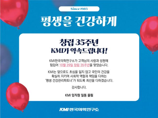 10월 29일 창립 35주년을 맞은 KMI한국의학연구소