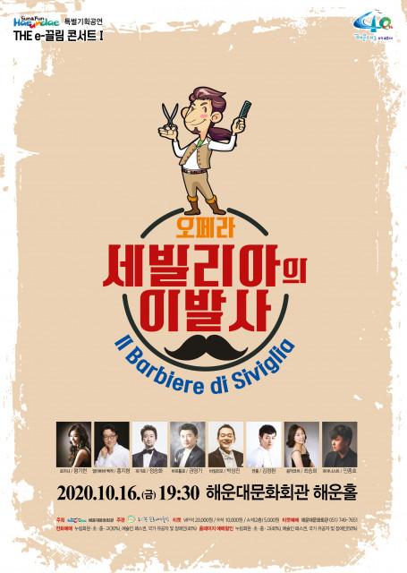 오페라 세빌리아의 이발사 메인 포스터