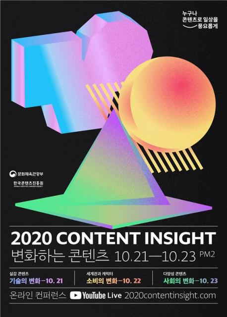 2020 콘텐츠인사이트 포스터