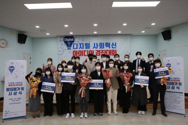 디지털 사회혁신 아이디어 경진대회 본선 진출팀