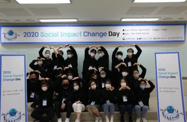 2020 Social Impact Change Day 참가자