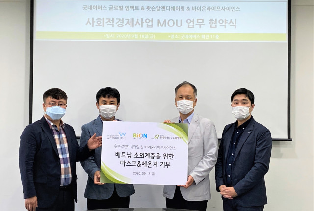 On September 18 (Friday), the Good Neighbors Global Impact Foundation (President Hyun Jin-young) signed a Memorandum of Understanding (MOU) with Watson RnD Sharing (CEO Kim Bong-yoon) and Bion Life Science (CEO Goh Chang-wook) to develop and promote the social economy