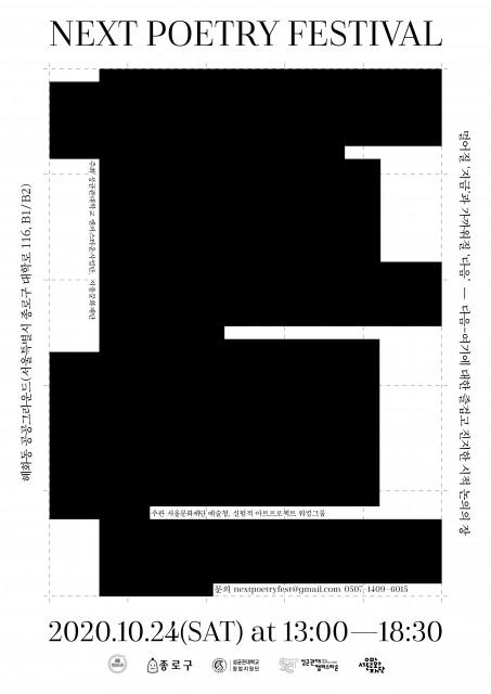 10월 24일에 개최되는 '다음 시 페스티벌' 포스터