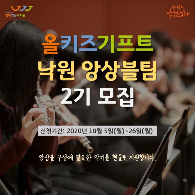 올키즈기프트 낙원 앙상블팀 2기 모집 포스터