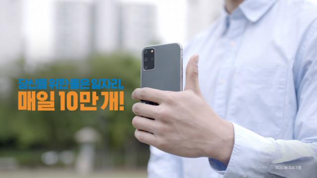 벼룩시장구인구직 신규 광고 '당신을 위한 좋은 일자리, 10만 개!'