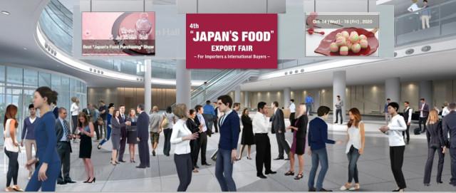 '제4회 일본 식품 무역 전시회' 샘플 화면