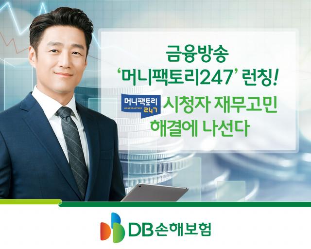 DB손해보험이 선보이는 금융방송 머니팩토리247