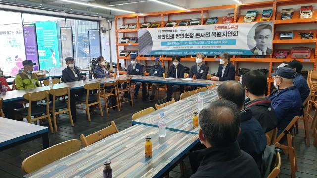 석인 정태진 선생의 뜻을 기리기 위한  복원 행사가 파주출판도시 활판인쇄박물관에서 10월 9일 열렸다