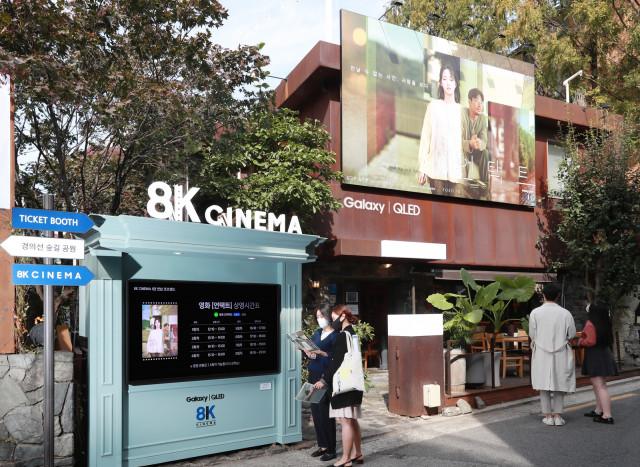 연남동 삼성 8K 시네마의 전경, 삼성전자가 8K 영화 언택트를 관람할 수 있는 8K 시네마를 서울 연남동과 성수동에서 운영한다
