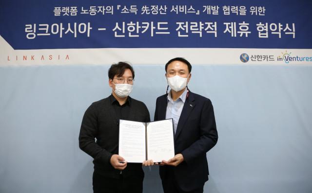 왼쪽부터 조윤호 링크아시아 대표와 문동권 신한카드 경영기획그룹장이 제휴 협약을 진행하고 기념촬영을 하고 있다