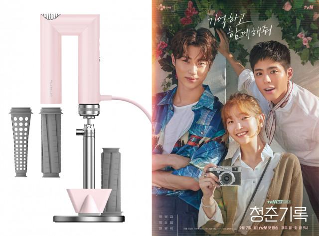 샤플이 tvN 월화 드라마 '청춘 기록'에 신제품 샤플 헤어스타일러를 협찬한다