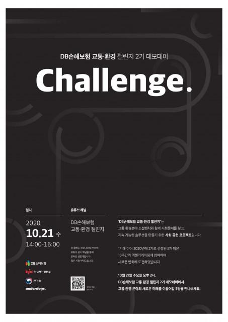 한국생산성본부와 DB손해보험이 'DB손해보험 교통·환경 챌린지 2기' 참여팀의 비즈니스 모델과 성과 등을 공유하는 데모데이를 개최한다