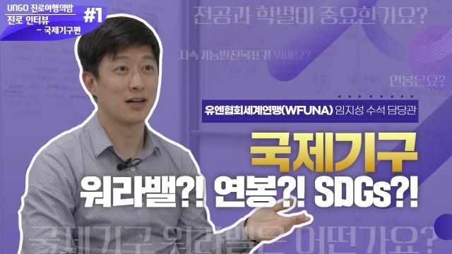 서울청소년문화교류센터의 비대면 진로탐색 프로그램 'UNGO 진로여행의 밤'