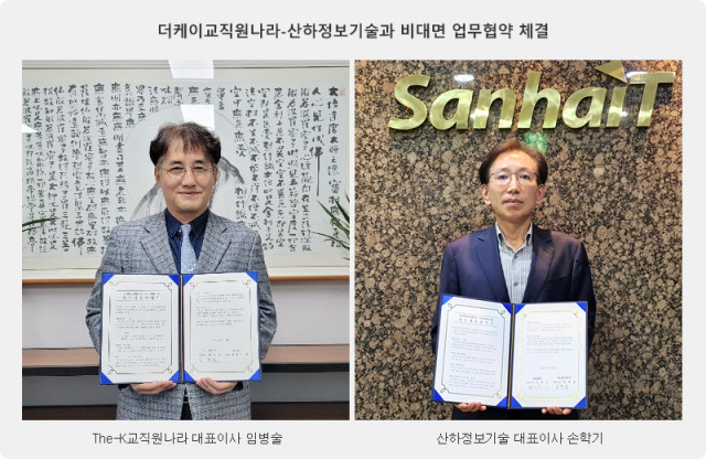 The-K교직원나라 임병술 대표이사와 산하정보기술 손학기 대표이사가 비대면 업무협약서에 서명하고 기념 사진을 찍고 있다