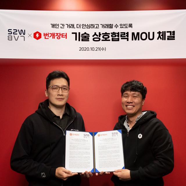번개장터가 에스투더블유랩과 기술 상호협력 MOU를 체결했다