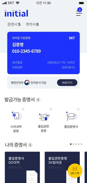 SK텔레콤이 행안부와 이니셜 앱 기반 전자증명서 발급∙유통 전자문서지갑 서비스를 출시했다
