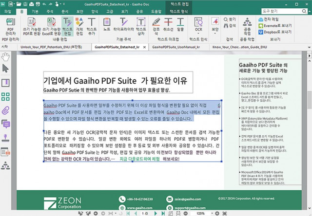 가이호 PDF Suite 5 개인용 버전 편집 화면