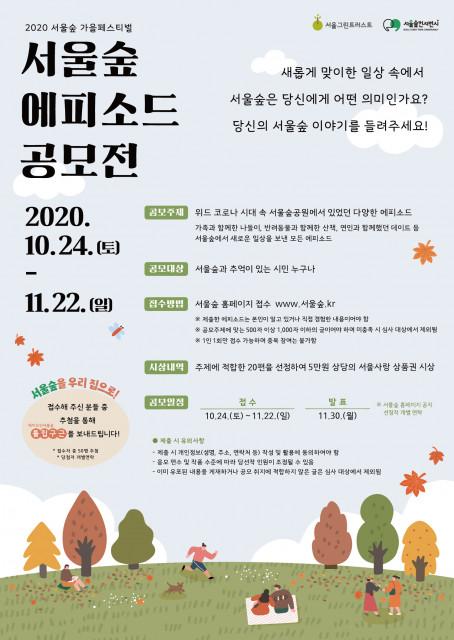 '서울숲 에피소드 공모전' 포스터