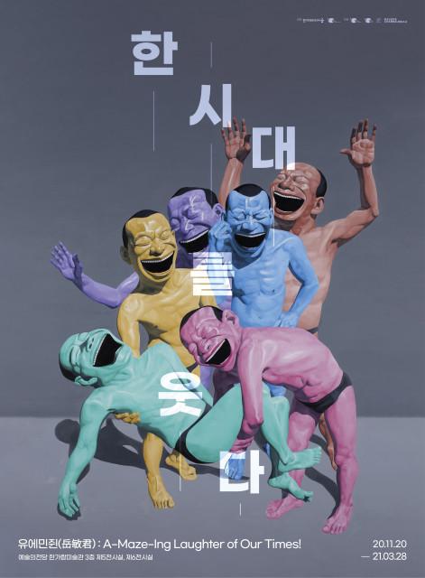 '유에민쥔 한 시대를 웃다!' 전시회 포스터