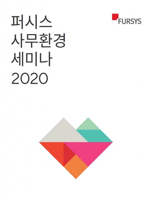퍼시스그룹이 퍼시스 사무환경 세미나 2020을 개최한다
