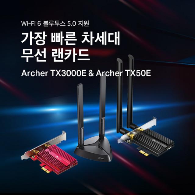 티피링크가 차세대 게이밍을 위한 Wi-Fi 6·블루투스 5.0 기반 무선랜카드 Archer TX3000E 외 신제품 3종을 선보였다