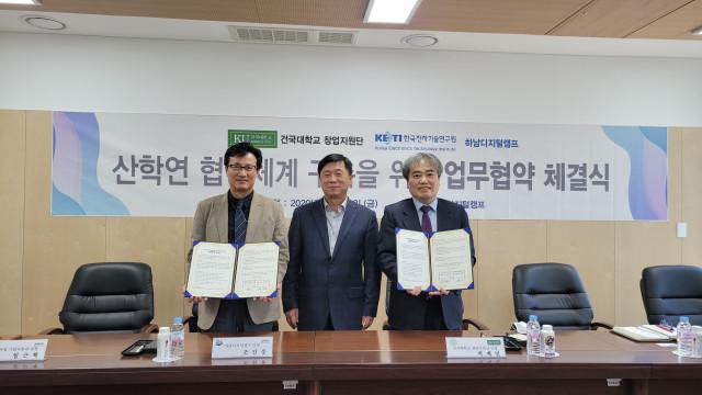 건국대 창업지원단이 한국전자기술연구원과 산학연 협력체계 구축 MOU를 체결했다