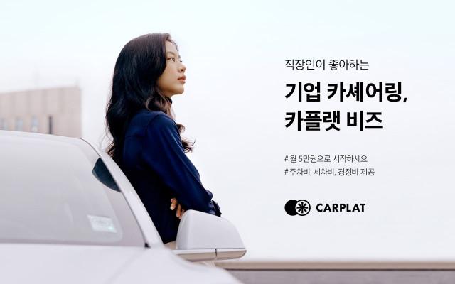 휴맥스모빌리티가 '카플랫 비즈'를 론칭하고 본격적으로 법인 카셰어링 시장에 진출한다