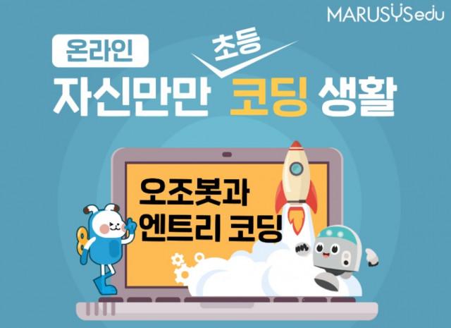 마르시스에듀가 초등학생용 온라인 코딩 교육 강좌 '자신만만 초등 코딩 생활'을 오픈했다