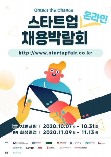 스타트업 온라인 채용박람회 공식 포스터