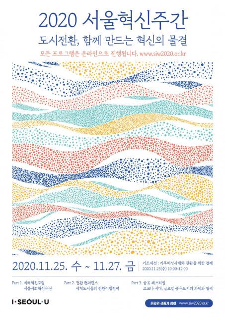 2020 서울혁신주간 포스터