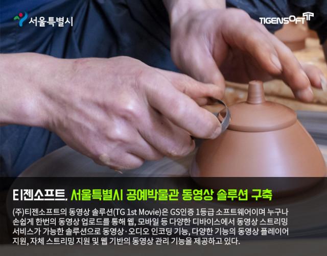 티젠소프트가 서울공예박물관 동영상 스트리밍 솔루션을 구축했다