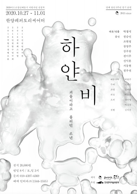 '하얀 비' 공연 포스터