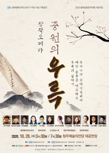 충북이 만든 아름다운 선율의 K오페라 '중원의 우륵' 포스터