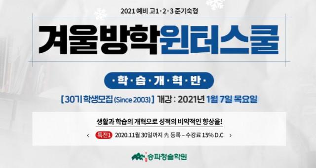 송파청솔학원 겨울방학 윈터스쿨 설명회 안내 포스터