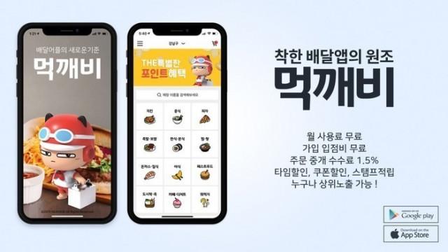 진천사랑상품권 사용이 가능한 제로배달 앱 '먹깨비' 홈 화면