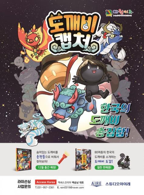 '도깨비 캡처' 광고
