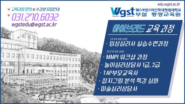 웨스트민스터신학대학원대학교 부설 평생교육원 교육과정 안내