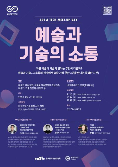 '2020 아트앤테크 밋업데이' 포스터