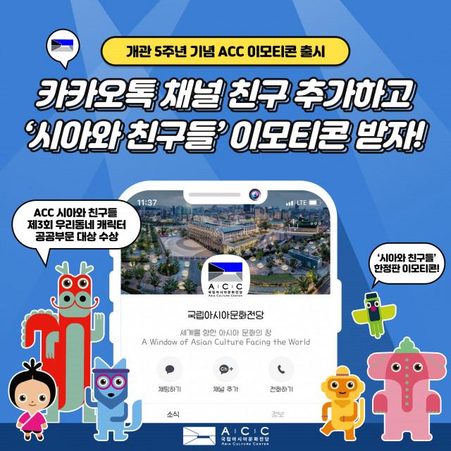 국립아시아문화전당 개관 5주년 기념 '시아와친구들' 이모티콘 출시