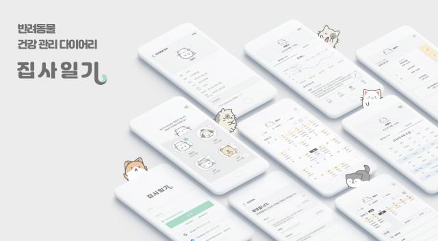 반려동물 건강 관리 다이어리 앱 집사일기