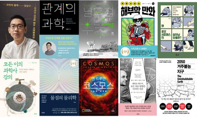 APCTP 2020 올해의 과학도서 선정도서 목록