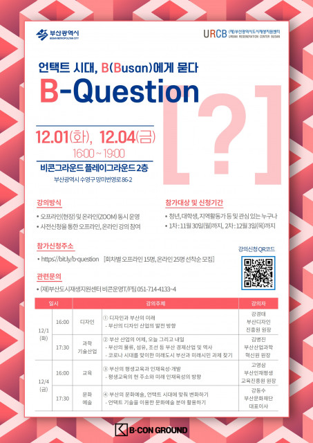 언택트 시대, B(Busan)에게 묻는다 부산도시재생지원센터·비콘그라운드 명사 초청 특별강의 안내 포스터