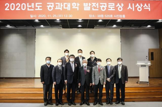 서울대학교 공과대학 차국헌 학장(앞줄 왼쪽에서 세 번째) 및 공대 교수, 발전공로상 수상자들이 기념 촬영을 하고 있다